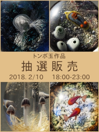 抽選販売 (2/10, 2018)