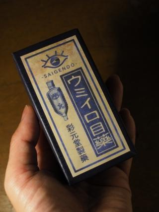 漂着目薬瓶の箱
