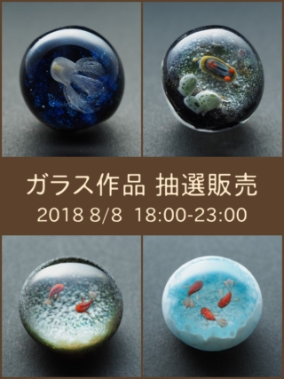 抽選販売(2018, 8/8)
