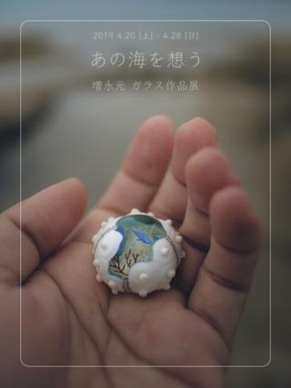 4月の横浜個展について