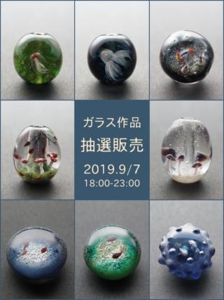 抽選販売(2019, 9/7)